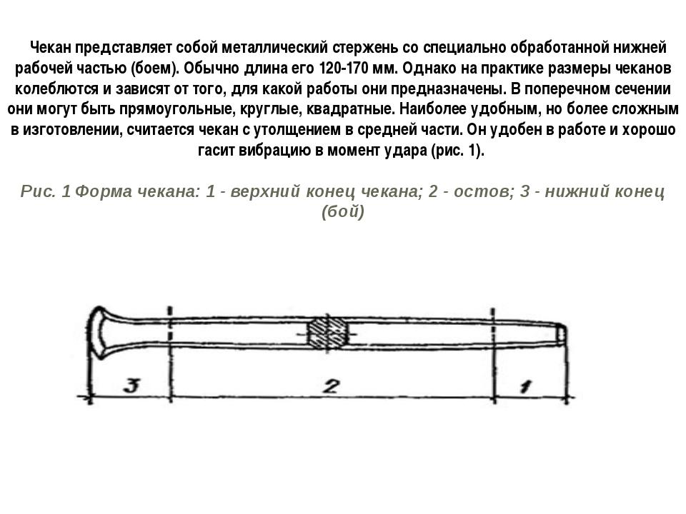 Чекан представляет собой металлический стержень со специально обработанной ни...