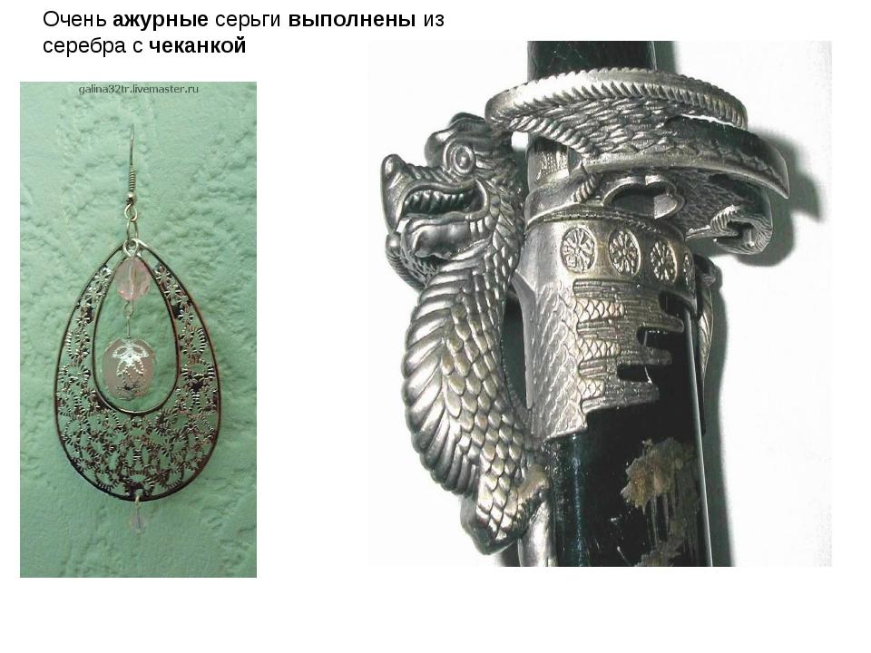 Очень ажурные серьги выполнены из серебра с чеканкой