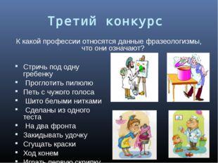 Третий конкурс К какой профессии относятся данные фразеологизмы, что они озна