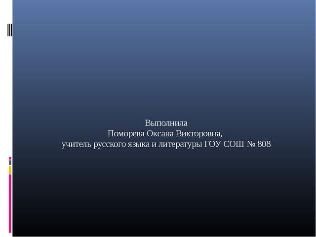 Выполнила Поморева Оксана Викторовна, учитель русского языка и литературы ГО...