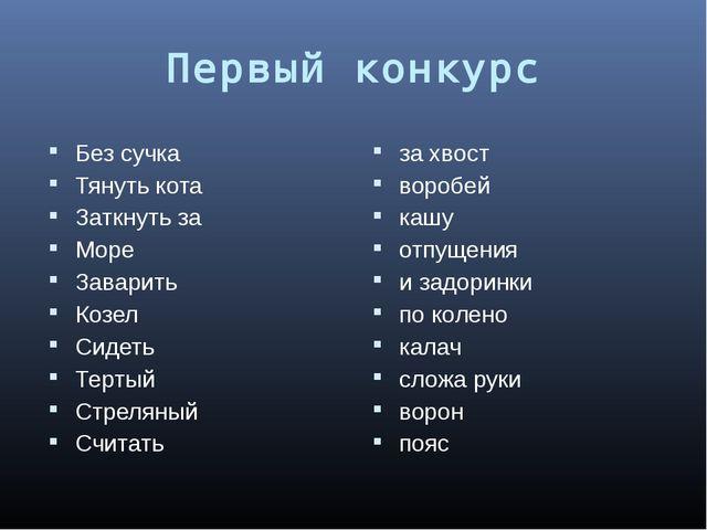 Первый конкурс Без сучка Тянуть кота Заткнуть за Море Заварить Козел Сидеть Т...