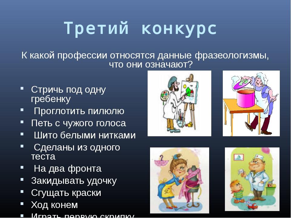 Третий конкурс К какой профессии относятся данные фразеологизмы, что они озна...