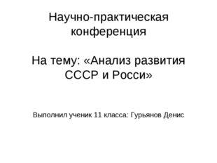 Научно-практическая конференция На тему: «Анализ развития СССР и Росси» Выпол
