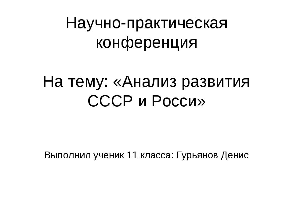 Научно-практическая конференция На тему: «Анализ развития СССР и Росси» Выпол...