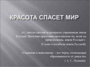 «О, светло-светлая и прекрасно украшенная земля Русская! Многими красотами п
