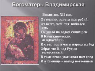 Византия, ХII век. От мозаик, золота надгробий, От всего, чем тот кичился ве