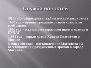 1918 год – запрещена служба в московских храмах 1920 год – принято решение о