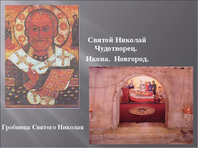 Святой Николай Чудотворец. Икона. Новгород. Гробница Святого Николая