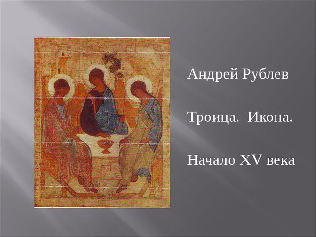 Андрей Рублев Троица. Икона. Начало ХV века