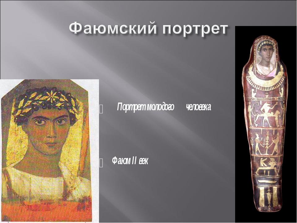 Портрет молодого человека Фаюм II век