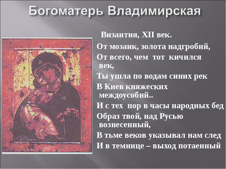 Византия, ХII век. От мозаик, золота надгробий, От всего, чем тот кичился ве...