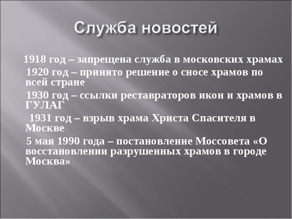 1918 год – запрещена служба в московских храмах 1920 год – принято решение о...