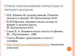 Список использованной литературы и интернет-ресурсов: И.Я. Ланина Не уроком е
