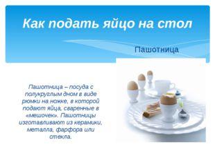 Как подать яйцо на стол Пашотница Пашотница – посуда с полукруглым дном в вид