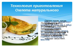 Технология приготовления Омлета натурального Яйца солят, добавляют немного мо