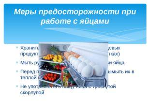 Хранить яйца отдельно от других пищевых продуктов (в холодильнике, в спец лот