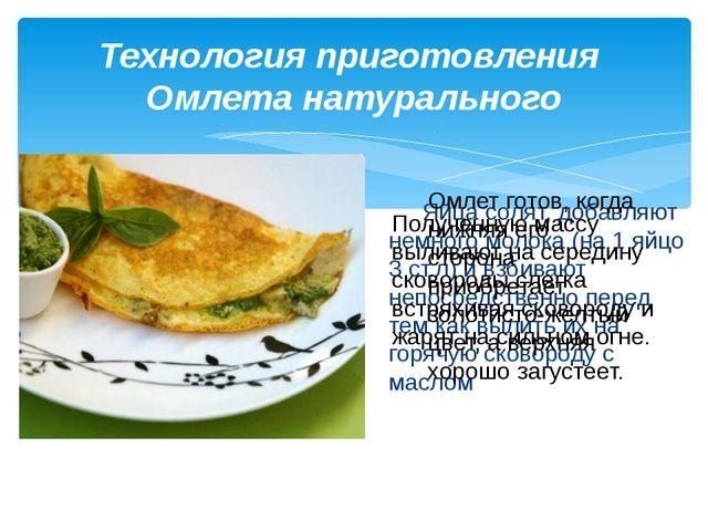 Технология приготовления Омлета натурального Яйца солят, добавляют немного мо...