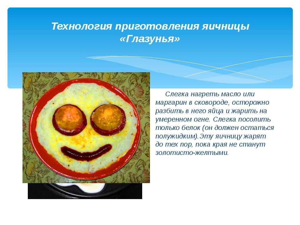Технология приготовления яичницы «Глазунья» Слегка нагреть масло или маргарин...