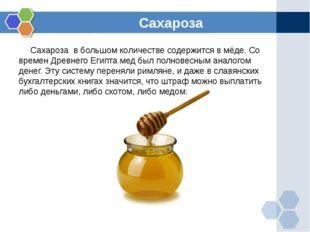 Сахароза Сахароза в большом количестве содержится в мёде. Со времен Древнего