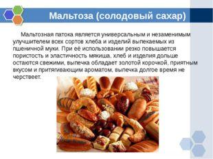 Мальтоза (солодовый сахар) Мальтозная патока является универсальным и незамен