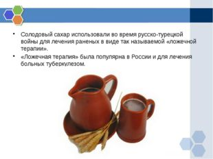 Солодовый сахар использовали во время русско-турецкой войны для лечения ранен
