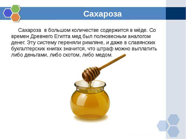 Сахароза Сахароза в большом количестве содержится в мёде. Со времен Древнего...