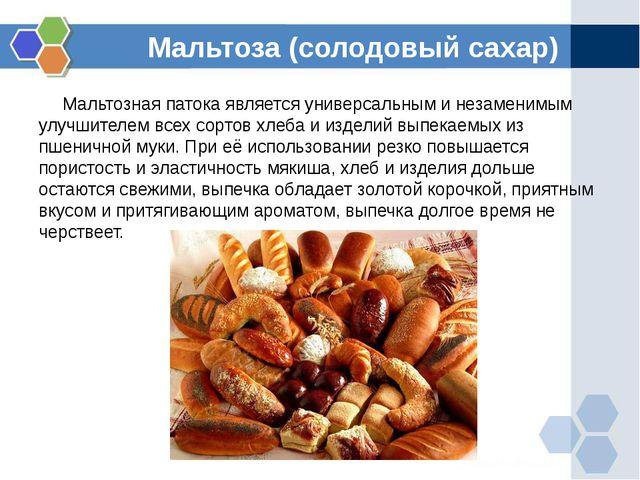 Мальтоза (солодовый сахар) Мальтозная патока является универсальным и незамен...