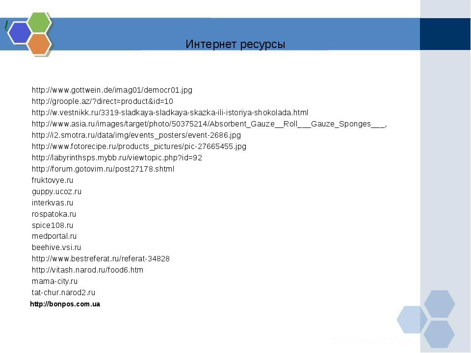 Интернет ресурсы http://www.gottwein.de/imag01/democr01.jpg http://groople.az...