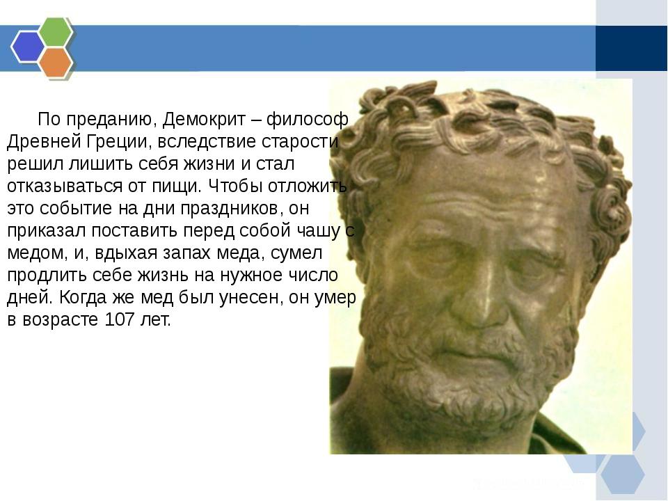 По преданию, Демокрит – философ Древней Греции, вследствие старости решил ли...