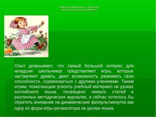 Всероссийский фестиваль « Физические минутки на уроке»/www.pedtehno.ru Опыт д