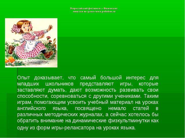 Всероссийский фестиваль « Физические минутки на уроке»/www.pedtehno.ru Опыт д...