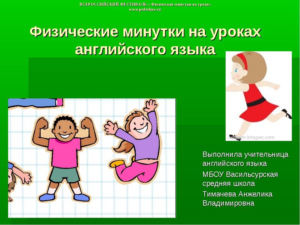 ВСЕРОССИЙСКИЙ ФЕСТИВАЛЬ « Физические минутки на уроке» www.pedtehno.ru Физиче...