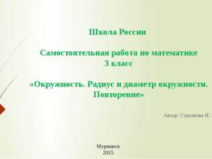 Школа России Самостоятельная работа по математике 3 класс «Окружность. Радиус