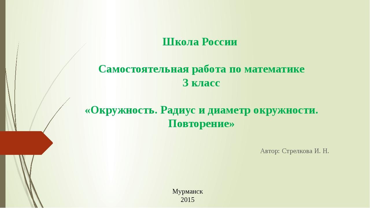 Школа России Самостоятельная работа по математике 3 класс «Окружность. Радиус...