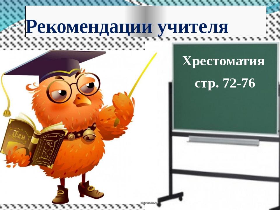 Рекомендации учителя Хрестоматия стр. 72-76