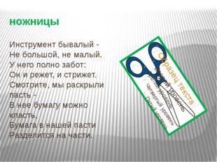 ножницы Инструмент бывалый - Не большой, не малый. У него полно забот: Он и р