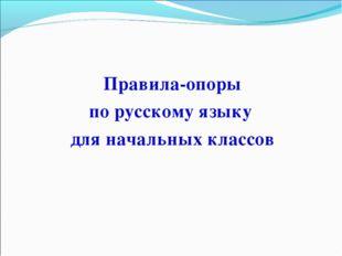 Правила-опоры по русскому языку для начальных классов
