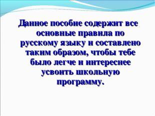 Данное пособие содержит все основные правила по русскому языку и составлено т