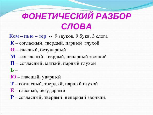 ФОНЕТИЧЕСКИЙ РАЗБОР СЛОВА Ком – пью – тер -- 9 звуков, 9 букв, 3 слога К – со...