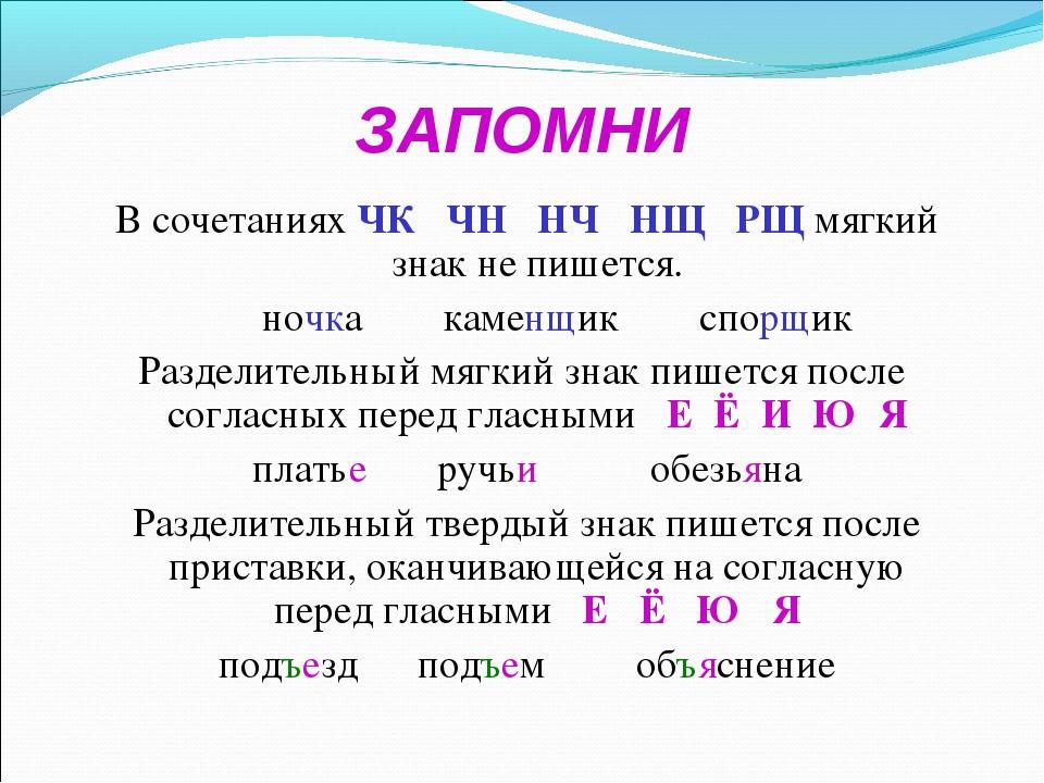 ЗАПОМНИ В сочетаниях ЧК ЧН НЧ НЩ РЩ мягкий знак не пишется. ночка каменщик сп...
