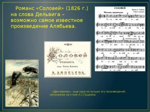 Романс «Соловей» (1826 г.) на слова Дельвига – возможно самое известное прои