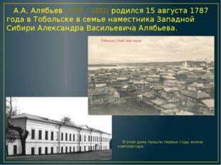 А.А. Алябьев (1787 – 1851) родился 15 августа 1787 года в Тобольске в семье