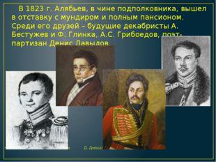 В 1823 г. Алябьев, в чине подполковника, вышел в отставку с мундиром и полны