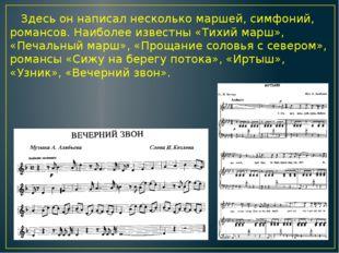 Здесь он написал несколько маршей, симфоний, романсов. Наиболее известны «Ти