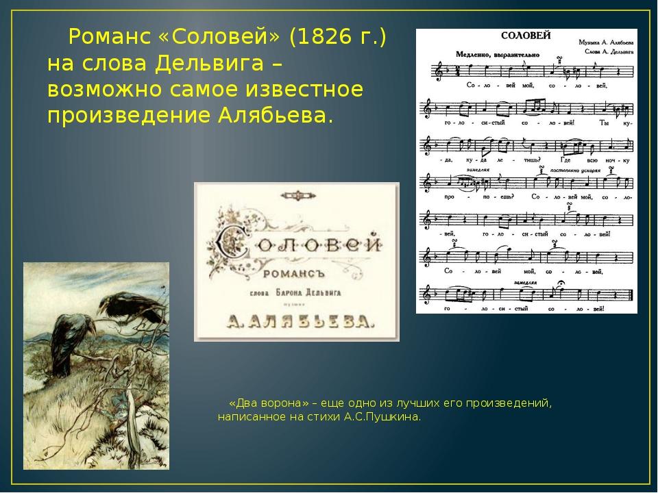Романс «Соловей» (1826 г.) на слова Дельвига – возможно самое известное прои...