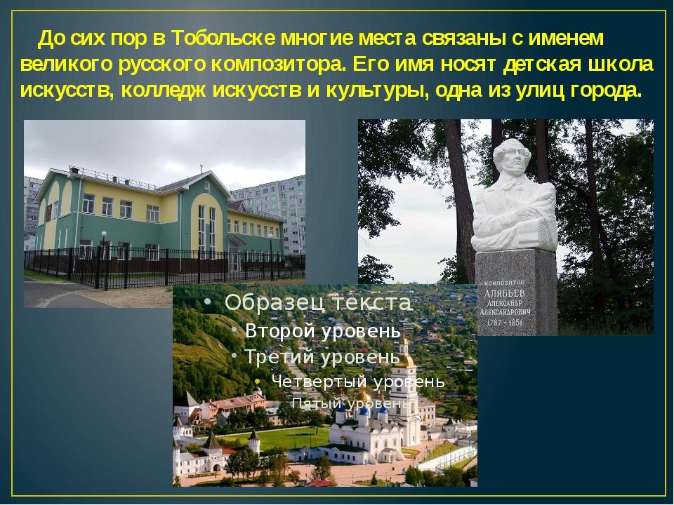 До сих пор в Тобольске многие места связаны с именем великого русского компо...
