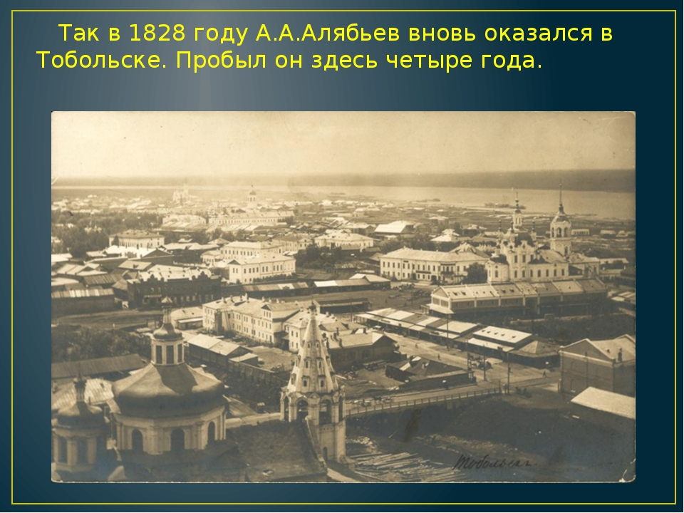 Так в 1828 году А.А.Алябьев вновь оказался в Тобольске. Пробыл он здесь четы...