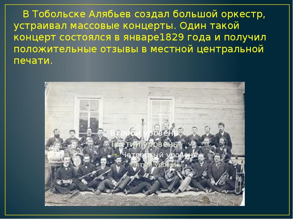 В Тобольске Алябьев создал большой оркестр, устраивал массовые концерты. Оди...
