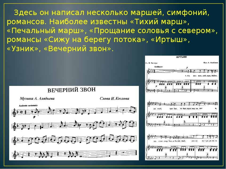 Здесь он написал несколько маршей, симфоний, романсов. Наиболее известны «Ти...