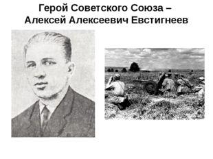 Герой Советского Союза – Алексей Алексеевич Евстигнеев
